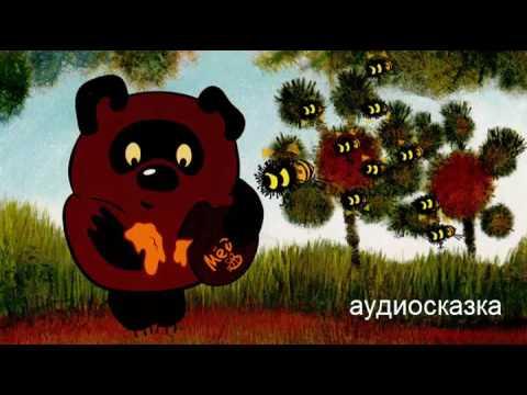Винни Пух и пчелы аудиосказка - YouTube