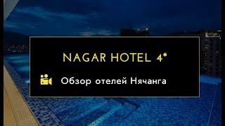 NAGAR hotel обзор, Нячанг, Вьетнам 2019