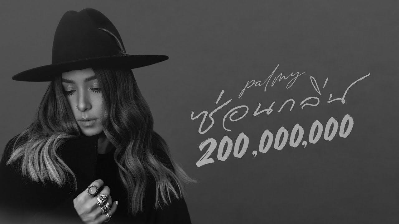 Photo of ซ่อนกลิ่น – PALMY「Official Audio」 [เยี่ยมมาก
