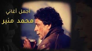 Mohamed Mounir Best Songs VOL. 01 | ساعة مع أجمل أغاني النجم محمد منير