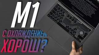 MacBook Pro 13 на М1 (2020) — насколько далеко ушел от Air на М1? ПОЛНЫЙ обзор!