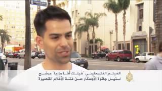 """""""السلام عليك يا مريم"""".. فيلم فلسطيني مرشح للأوسكار"""
