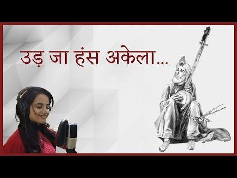 Ud Jayega Hans Akela- Kumar Gandharva- Ankisha Srivastava
