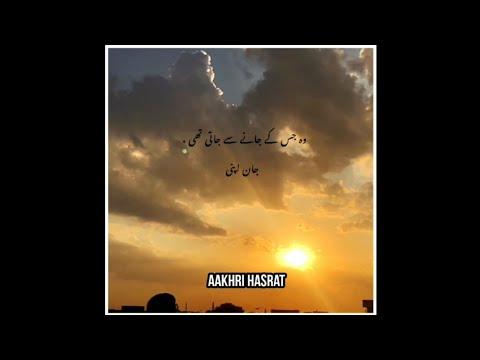 wo-jiske-jane-se-jati-thi-jaan-apni- -sad-shayari- -khuda-aur-mohabbat-season-3- -pakistani-darama