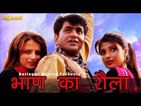 bhaan ka rola- DJ song-Uttar kumar || Raju...