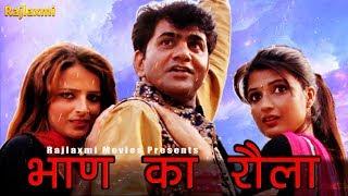 Bhaan Ka Rola- Dj Song-uttar Kumar  Raju Punjabi  Sushila Takhar  Haryanvi Hit Dhamaka