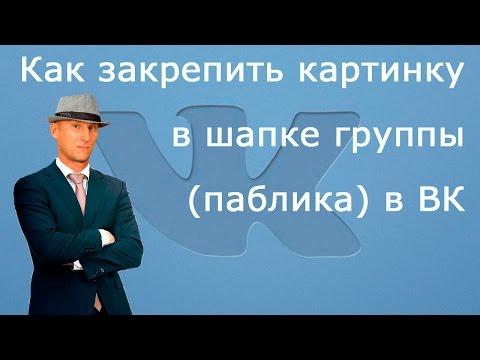 Как закрепить картинку (пост) в шапке группы ВКонтакте. Как установить картинку в шапке паблика вк.