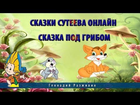 ПОД ГРИБОМ. Аудиосказки для детей. Сказки Сутеева
