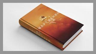 """Книга """"Марсианин"""", автор Энди Вейр [Мнение Коммандера]"""