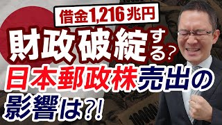 【日本の財政#1】破綻寸前?借金1216兆!日本郵政(6178)株売り出しが与える大きな影響とは? 2021年10月10日