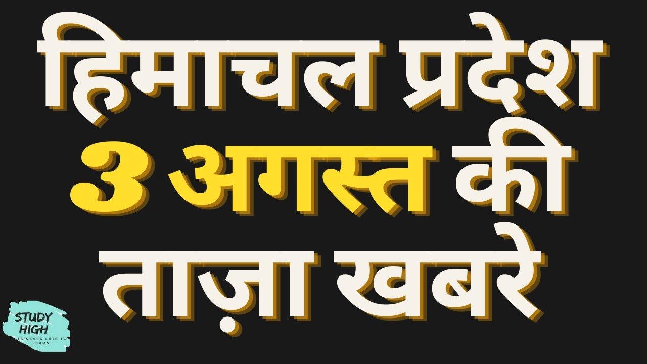 हिमाचल प्रदेश 3 अगस्त की ताज़ा खबरे|Top 10 Breaking news