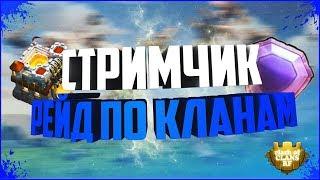 РЕЙД КЛАНОВ, РАЗДАЧА ТОП ДОНАТА! ВОЗВРАЩЕНИЕ В ЛЕГЕНДАРНУЮ ЛИГУ! CLASH OF CLANS!