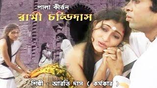 Bangla Pala Kirtan 2016 | Rami Chandidas | Bengali Devotional | Aarti Das | Krishna Music