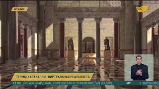 Термы Каракаллы полностью воссоздали в формате 3D
