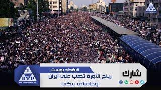رياح الثورة تهب على ايران وخامنئي يبكى