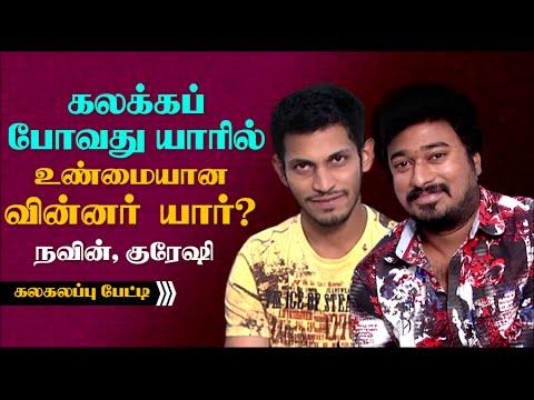 Who is the real winner of Kalakka Povathu Yaaru   Naveen and Kuraishi Interview