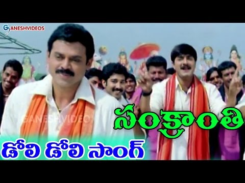 Sankranti Movie Songs - Doli Doli - Venkatesh, Sneha, Srikanth, Sangeetha - Ganesh Videos