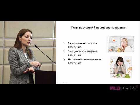 3. Роль псиллиума в терапии метаболического синдрома. О.П.Пьяных