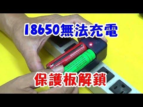 18650電池無法充電 可能電壓過低保護板解鎖就行了 - YouTube