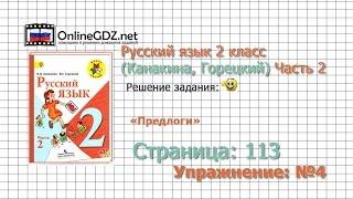 Страница 113 Упражнение 4 Предлоги Русский язык 2 класс Канакина Горецкий Часть 2