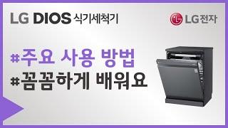 LG DIOS 식기세척기 - 주요 사용 방법