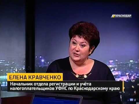 Елена Кравченко, начальник отдела регистрации и учета налогоплательщиков УФНС по Краснодарскому краю