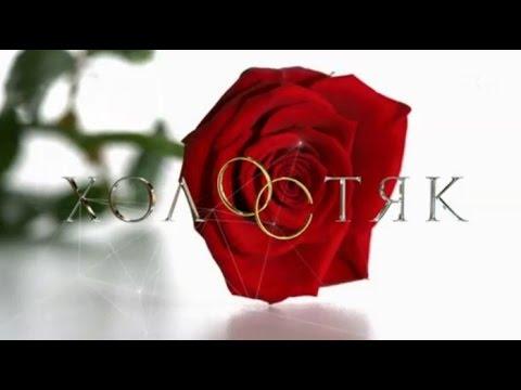Сериал Холостяк 5 сезон на ТНТ (2017) все серии подряд
