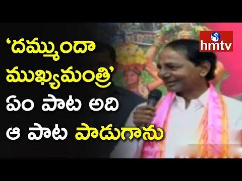 CM KCR on Telangana Development | Danam Nagender Join in TRS | Telugu News | hmtv