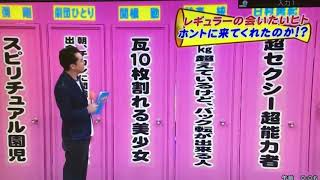 """2013年2月15日 笑っていいとも! 瓦10枚割れる美少女 """"レギュラーの会い..."""