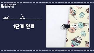 2020 키즈용 안경주머니 제작 DIY -백석문화대학교…