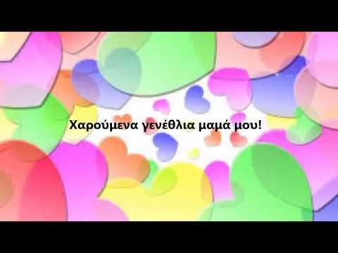 Χρόνια Πολλά Μαμά μου για τα γενέθλιά σου! (video)