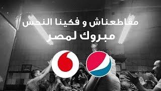 بالفيديو- عمرو دياب من جديد على زجاجات