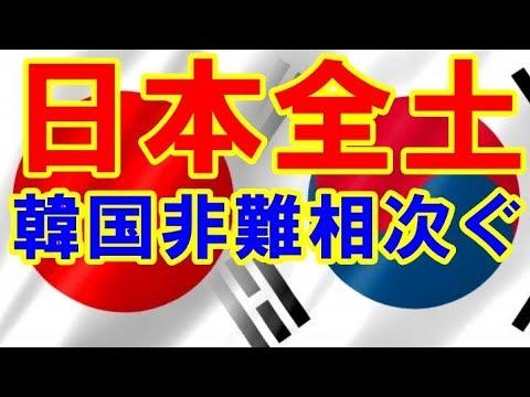 「日本全土から韓国への反発相次ぐ」と韓国人記者憂慮 日本世論は韓国非難容認