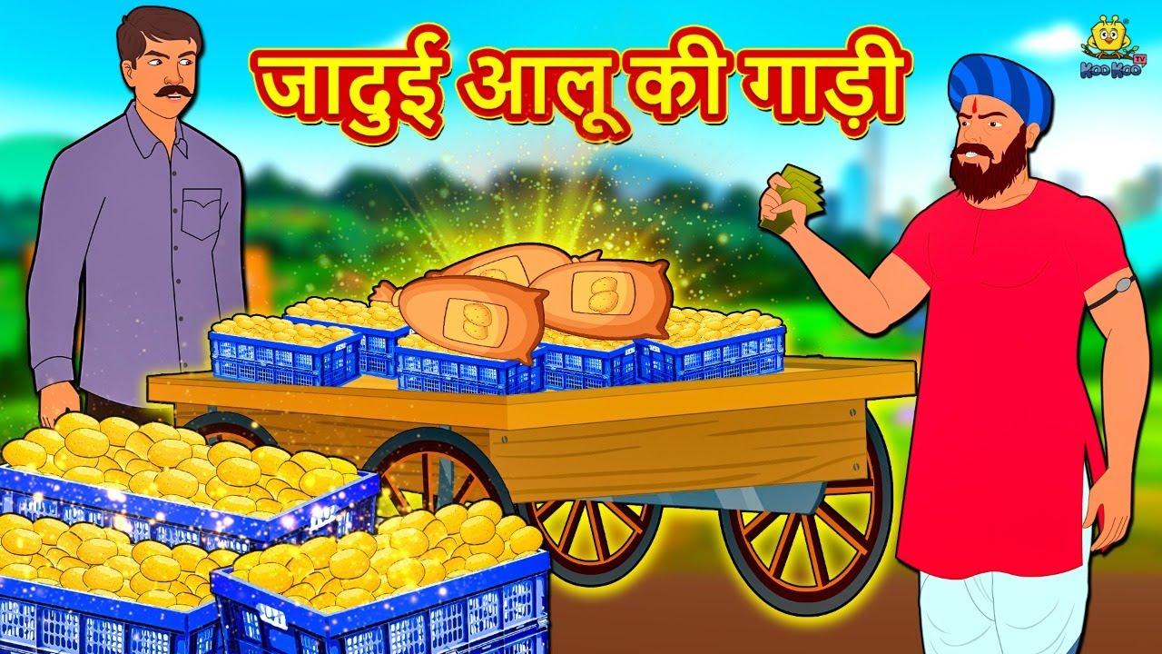 जादुई आलू की गाड़ी | Jadui Aloo Ki Gadi | Moral Stories | Hindi Kahaniya