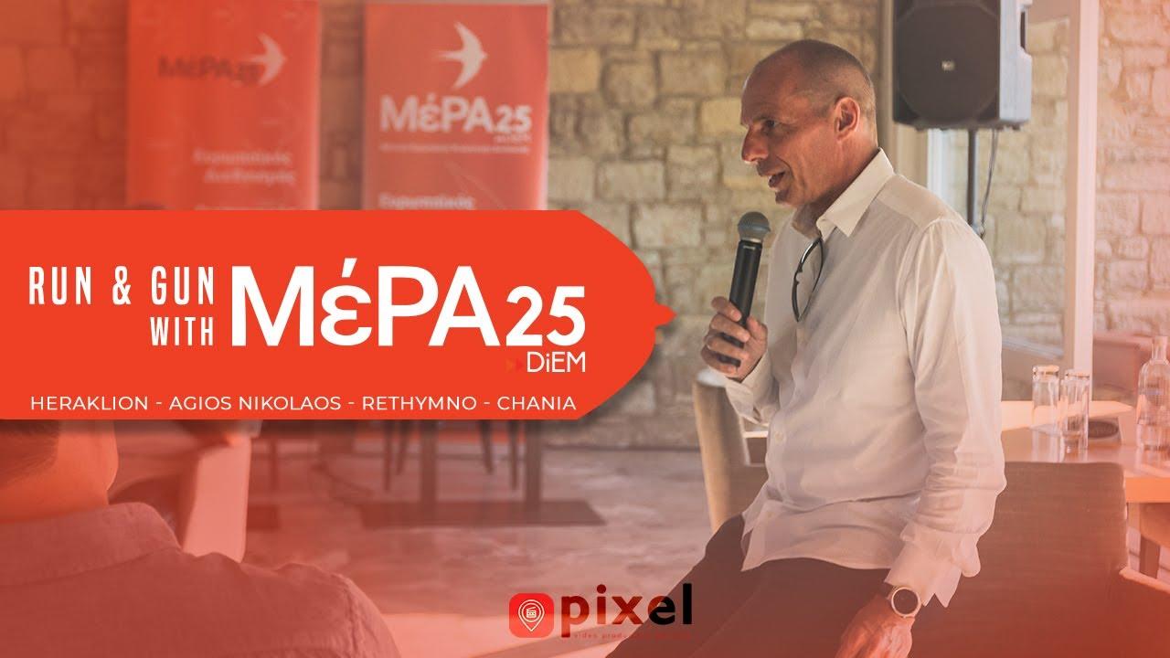 Η περιοδεία του ΜέΡΑ25 στην Κρήτη | pixel productions