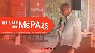 Η περιοδεία του ΜέΡΑ25 στην Κρήτη   pixel productions