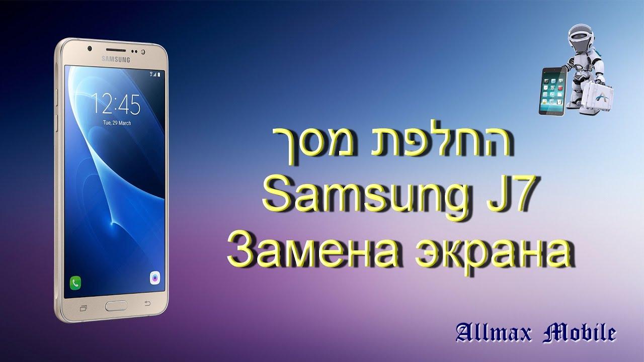מדהים Allmax Mobile J7 פירוק, החלפת מסך גלקסי - YouTube KN-11