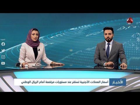 اخر الاخبار | 28 - 11 - 2020 | تقديم هشام الزيادي واماني علوان | يمن شباب