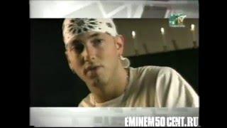 Eminem - Превью к церемонии MTV (на русском)
