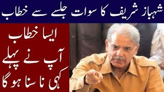 Shahbaz Sharif Speech in PMLN Jalsa At Swat | 16 July 2018 | Neo News