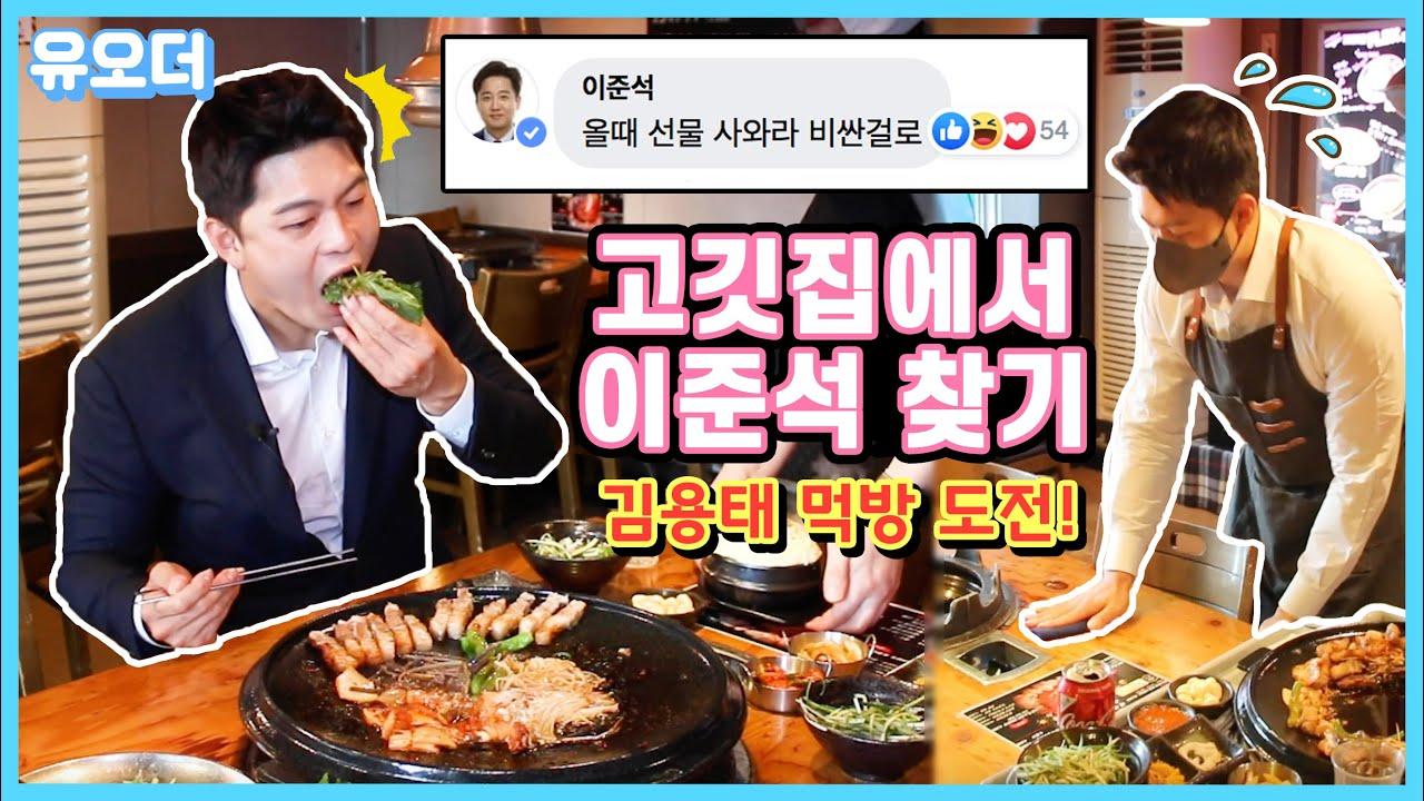[댓글주면 찾아간다] 유오더  제1회