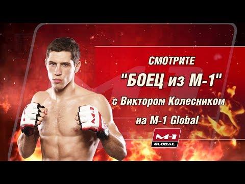 «Боец из M-1» с Виктором Колесником, 9 февраля в 20:00 (МСК) на М-1 Global TV