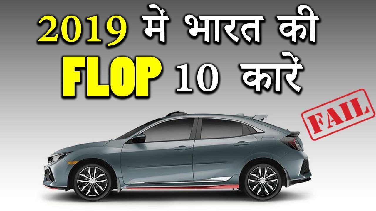 Top 10 Flop Cars of 2019   list of Ten Fail Car in India (In Hindi)