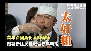 鼠年徐國勇化身阿勇師 跟著新住民挑戰做新年料理
