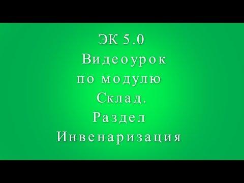 ЭК 5.0 Инвентаризация