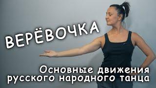 """""""Веревочка"""" Основные движения русского народного танца"""
