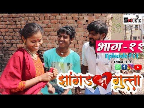 """झांगड गुत्ता ""मराठी वेबसीरिज |  भाग -११ | Jhangad Gutta | Part -10 | Shivraj Music Marathi HD"