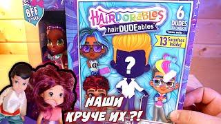 Парни Hairdorables Модная парочка Хэрдораблс Мальчики Hairdudeables