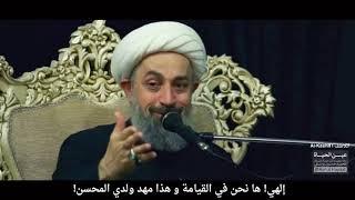 خلاف شديد على إقامة العزاء للمحسن الشهيد !      الشيخ حسين اليوسفي