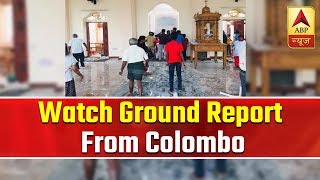 Sri Lanka Serial Blasts: Watch Ground Report From Colombo | ABP News